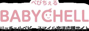 べびちぇる リッチェルベビー スマイル育児応援サイト