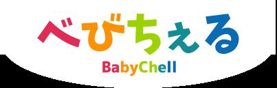 べびちぇる by リッチェル
