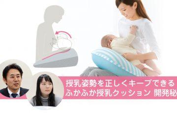 授乳姿勢を正しくキープ ふかふか授乳クッション開発秘話