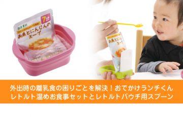 外出時の離乳食の困りごとを解決!おでかけランチくん レトルト温めお食事セットとレトルトパウチ用スプーン