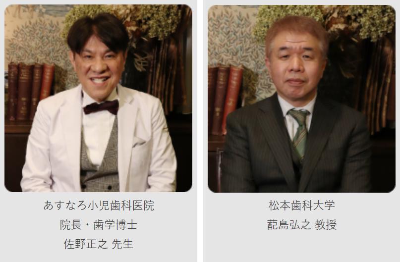 佐野正之先生と蓜島弘之教授