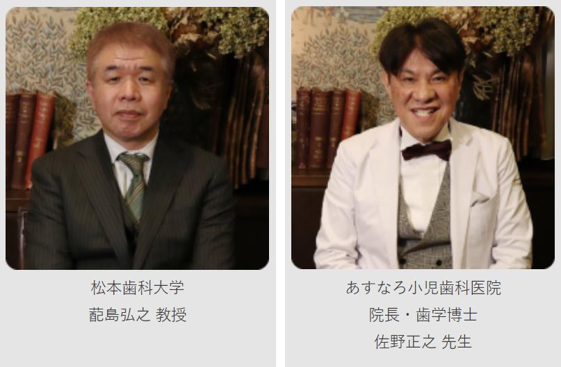 蓜島弘之教授と佐野正之先生