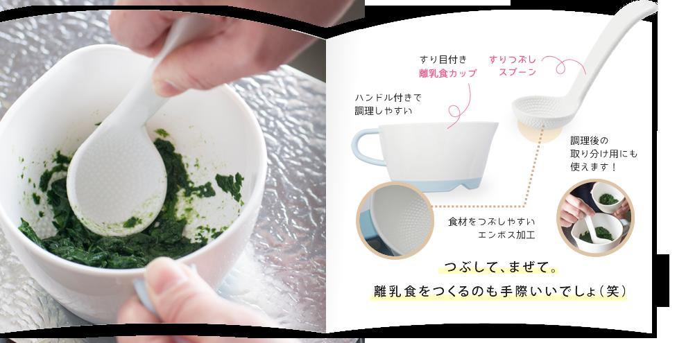 調理もできる離乳食カップ(すりつぶしスプーン付)