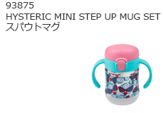 HYSTERIC MINI STEP UP MUG SET スパウトマグ