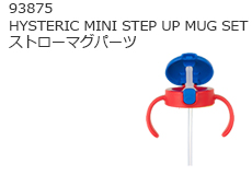 HYSTERIC MINI STEP UP MUG SET ストローマグパーツ