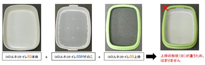 「ネコトイレ55Hすのこ付」の「すのこ」を重ねた本体に、ネコトイレ55の上枠は、はまりません。